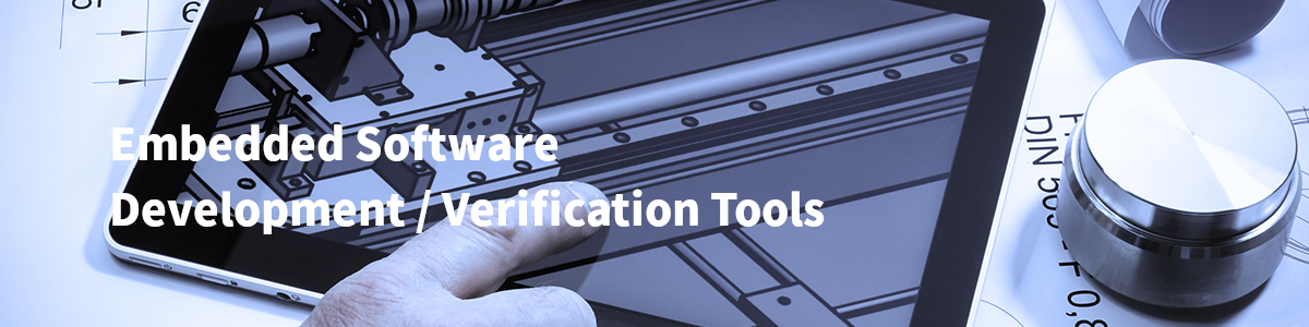 Embedded software development / verification tools ISO26262 certified tools